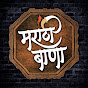Fabula Marathi