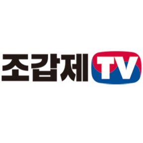 조갑제TV 순위 페이지