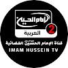 Imam Hussein TV 2