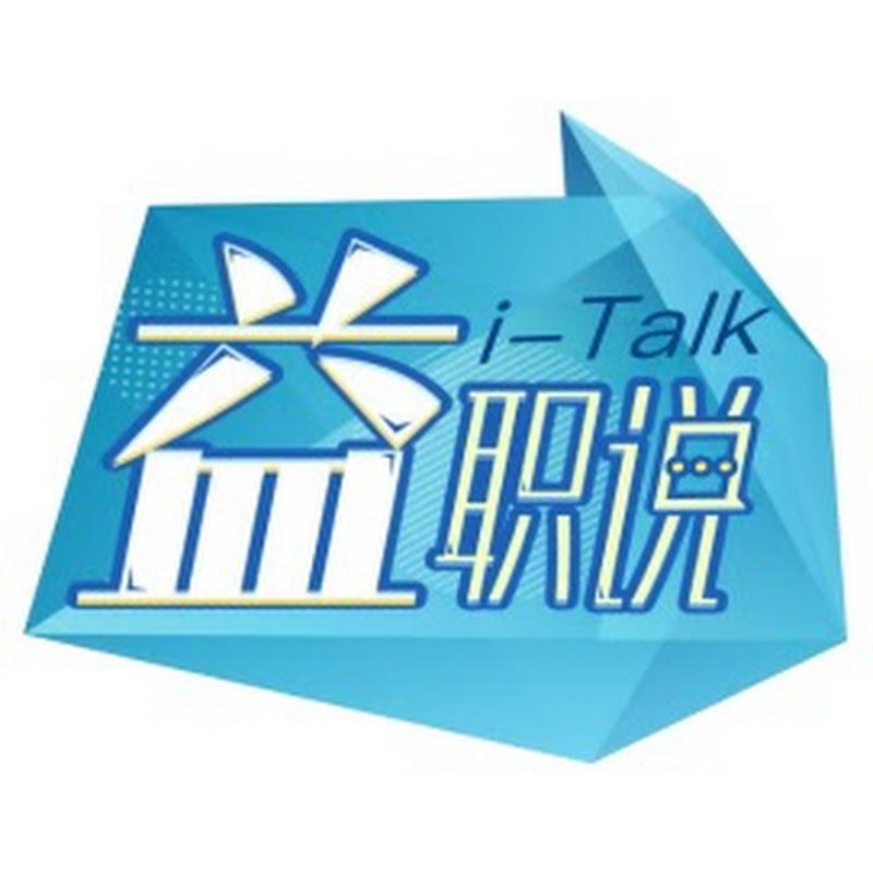 益职说i-talk 官方频道