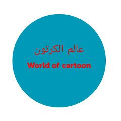 عالم الكرتون world of cartoon