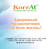 KorrAt Центр Здоровья