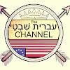 Hebrew Tribes