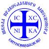 Школа Православного Миссионера при СМО РПЦ МП