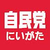 自民党新潟県連