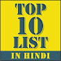 Top10List In Hindi