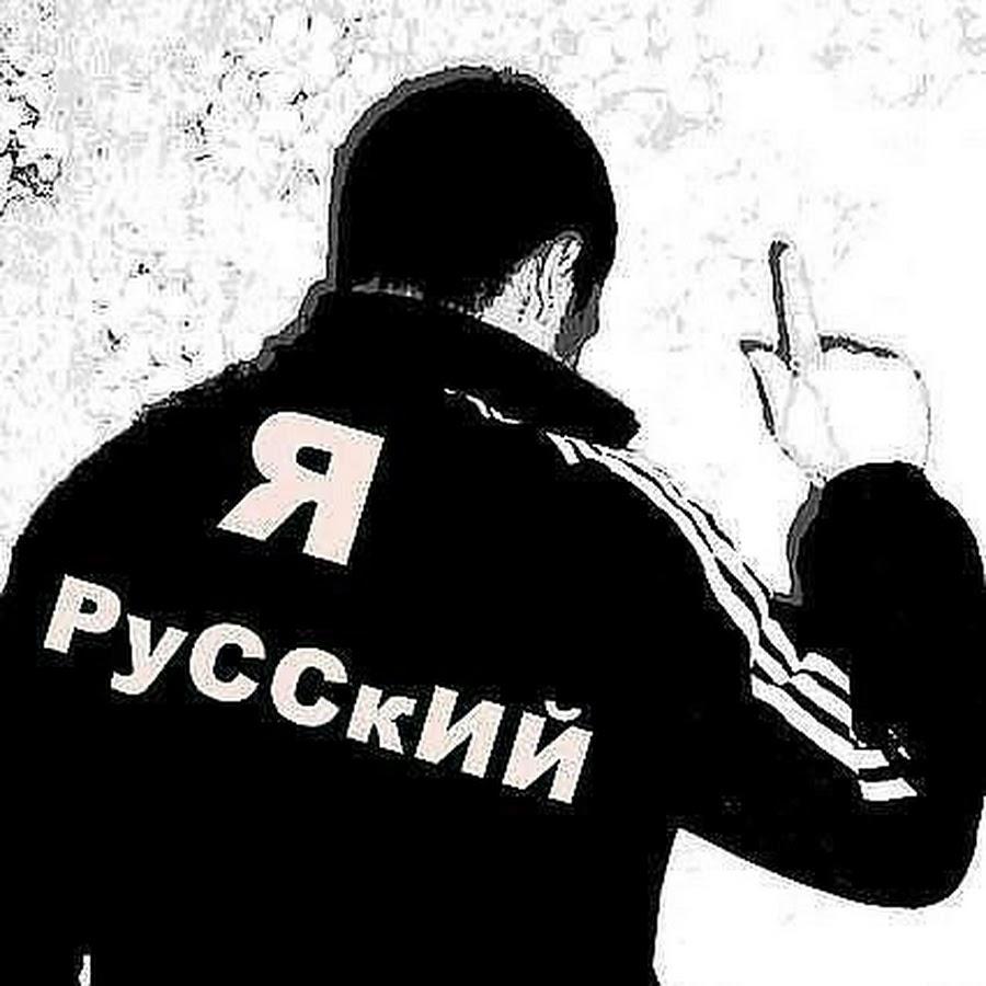 Картинки с надписью я русский для пацанов, картинки только