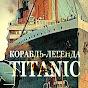 Сообщество Титаника