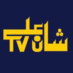 Shan Ali TV Net Worth