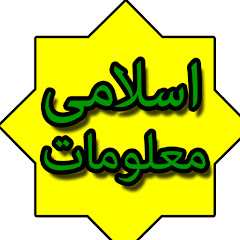 Islamic Information official Net Worth