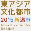 東アジア文化都市2015新潟市