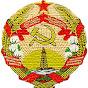 ☭☆ Рождённый в СССР ☆☭