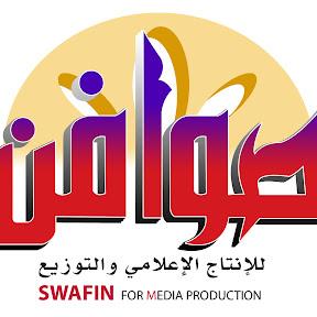 مؤسسة صوافن للإنتاج والتوزيع الإعلامي