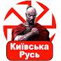 Киевская Русь 5 Прямой эфир