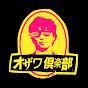 スピードワゴン 小沢一敬Official