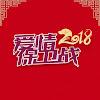爱情保卫战官方频道 【全网第一时间更新 1080P】欢迎订阅