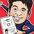 堀江貴文のYoutubeチャンネル