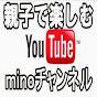 minoチャンネル親子で楽しむYouTube