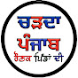 Charda Punjab