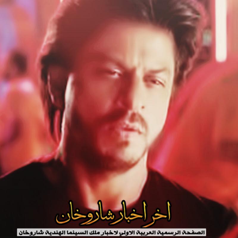 SRK Arabic Universe