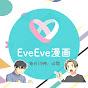 EveEveマンガ-マンガでわかる恋愛講座