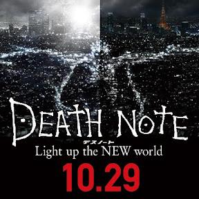 映画『デスノート Light up the NEW world』オフィシャル YouTuber