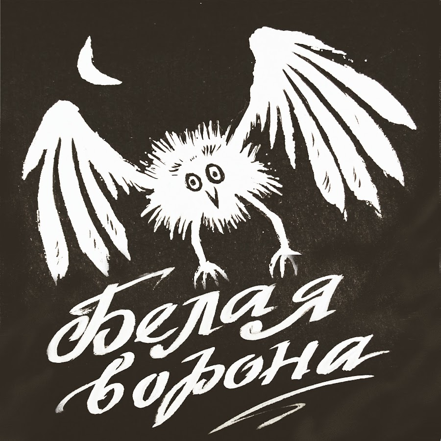 Белая ворона смешные картинки