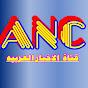 قناة الاخبار العربية