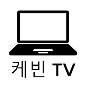 케빈 TV