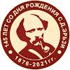 Фонд имени С.Д. Эрьзи