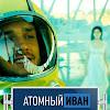 AtomicIvanMovie