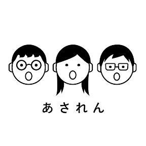 あされん〜合唱チャンネル〜 YouTube