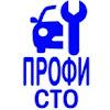 Автосервис Профи-СТО