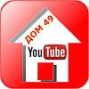 Дом 49