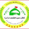 الموقع الرسمي لكتائب سيد الشهداء
