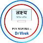 PCS Mantra by Dr Vivek