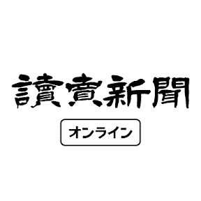 読売新聞オンライン動画 ユーチューバー