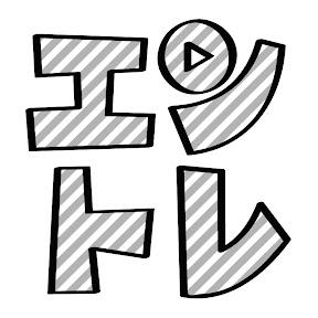 エントレ 演劇動画チャンネル ユーチューバー