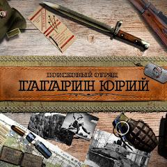 Юрий Гагарин - Russian war diggers logo