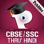 Pebbles NCERT CBSE SSC