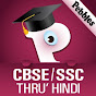 Pebbles NCERT CBSE SSC