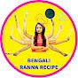 Bengali Ranna Recipe