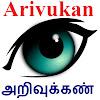 Arivukan (அறிவுக்கண்)
