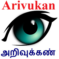 Arivukan (அறிவுக்கண்) Net Worth