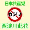 日本共産党西淀川此花地区委員会