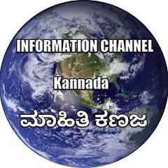 INFORMATION CHANNEL Kannada