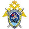 СУ СК РФ по Удмуртской Республике