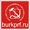 Бурятское Региональное Отделение КПРФ