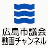 広島市議会動画チャンネル