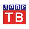 ЛДПР-ТВ